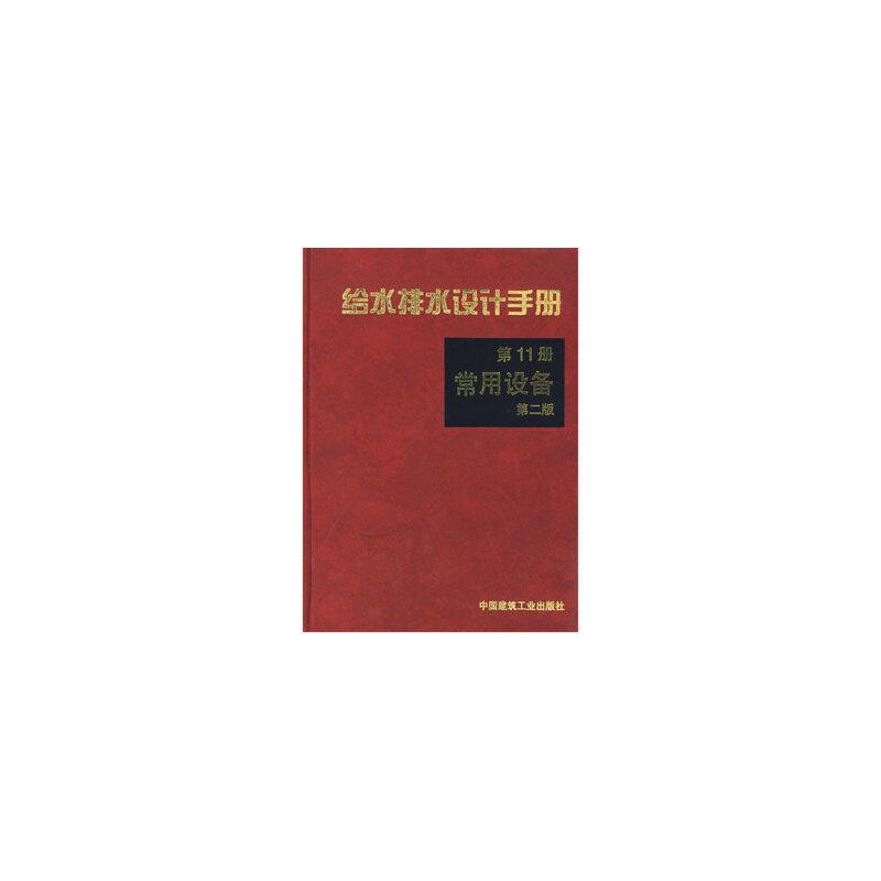 正版建筑书籍给水排水设计手册 第11册(第二版) 中国市政工程西北设计