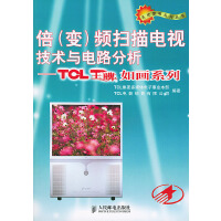 倍(变)频扫描电视技术与电路分析――TCL王牌如画系列(名优家电系列丛书)