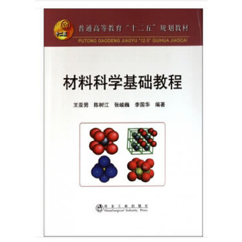 材料科学基础教程(普通高等教育十二五规划教材)