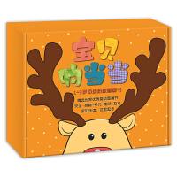 包邮宝贝响当当 共4册 赠送益智拼图七巧板 1~3岁幼幼纸板图画书 尚童
