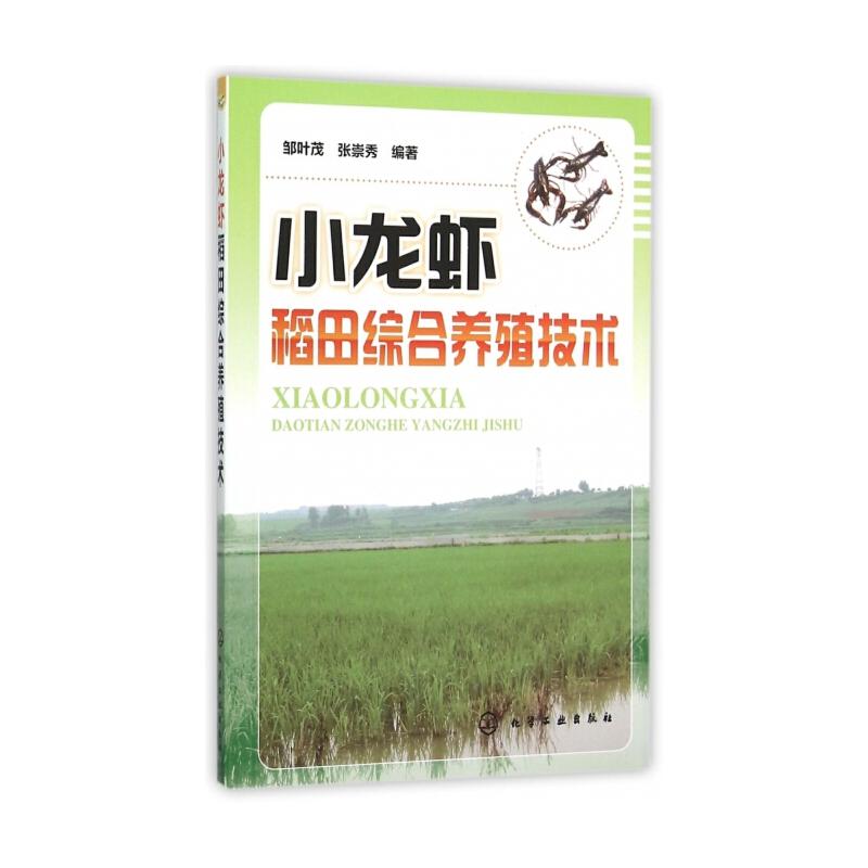 《小龙虾稻田综合养殖技术》编者:邹叶茂//张崇秀
