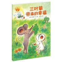 暖房子爱成长绘本・小黑和小白的幸福四季:三叶草带来的幸福