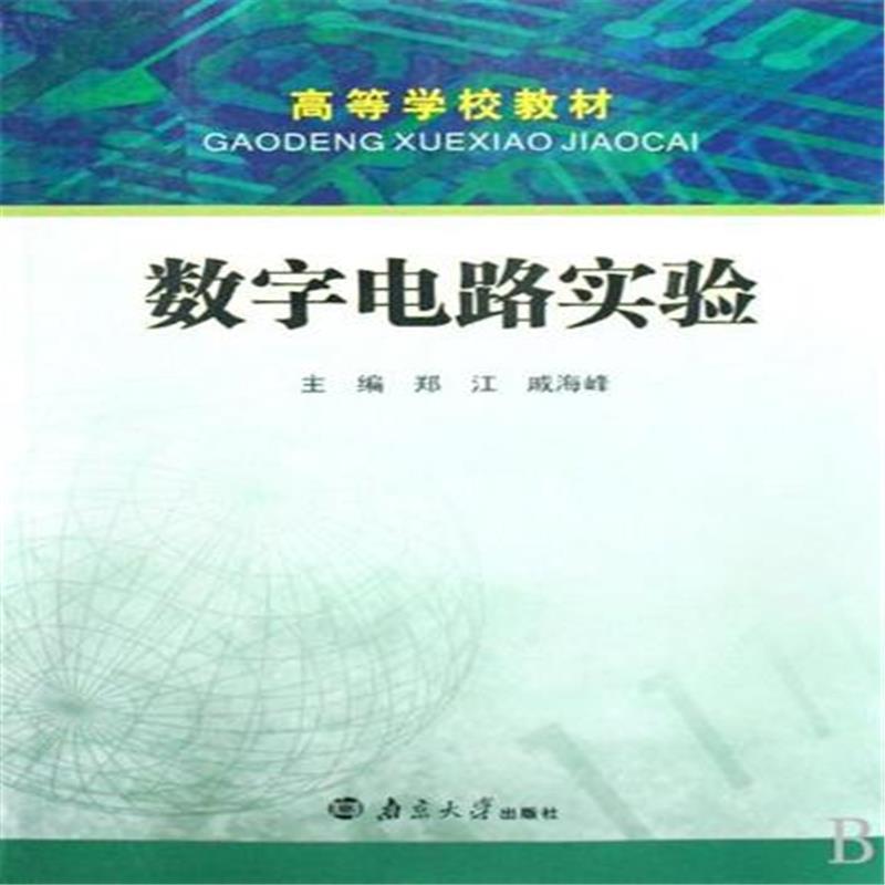 《数字电路实验-(含光盘)-高等学校教材》郑江