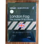 财富世界行:伦敦迷雾:英国财富世界之旅