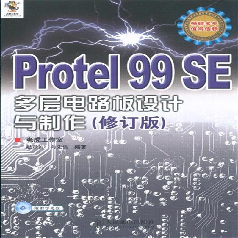 se多层电路板设计与制作-(修订版)-(附)