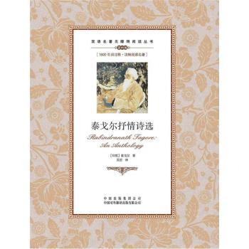 泰戈尔抒情诗选(双语名著无障碍阅读丛书)世界经典名著中英文对照