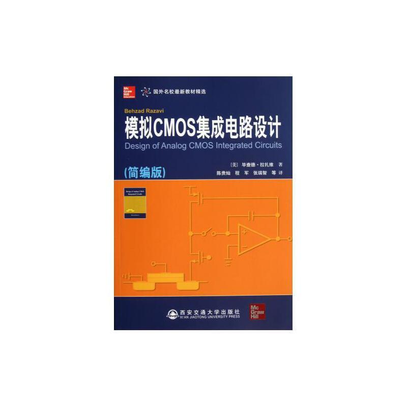 集成电路设计(简编版国外名校*教材精选) (美)毕查德·拉扎维|译者