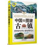 中国古镇图鉴(第2版)