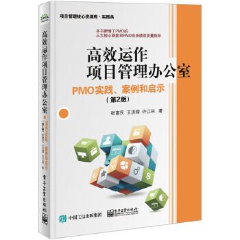 高效运作项目管理办公室:PMO实践、案例和启示