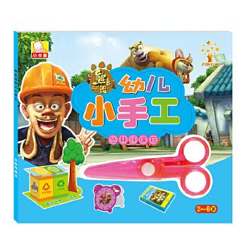 熊出没儿童手工制作立体手工儿童剪纸书手工书幼儿趣味小手工制作