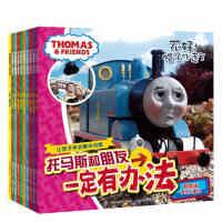 托马斯书籍 托马斯和朋友们一定有办法 10册 正版小火车头书幼儿 儿童故事书3-6岁情绪管理教育图画书 漫画书图书卡通绘本