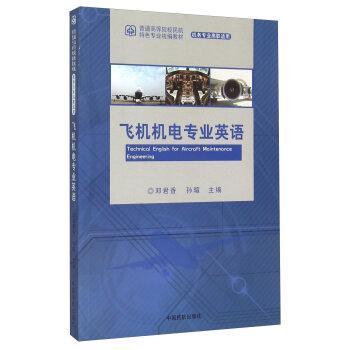《飞机机电专业英语9787512802735/邓君香》邓君香