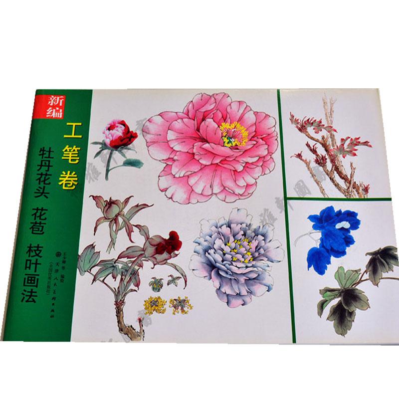 工笔画花卉国画技法教材教程画法步骤作品赏析 天津人美出版社 美术
