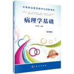 病理学基础(第4版)