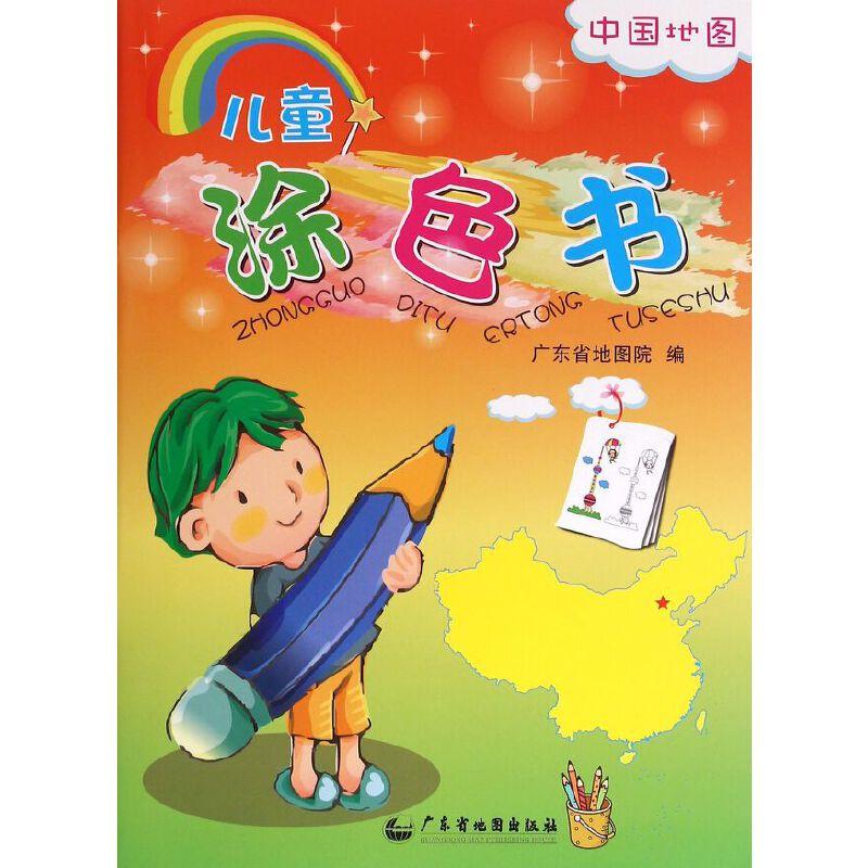 儿童涂色书(中国地图)