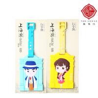 【清仓】唐马仕上海滩创意卡通软胶情侣行李牌旅行箱标签吊牌情人节礼物