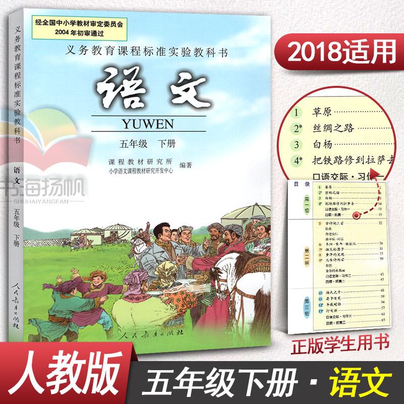 《五文书下册语小学年级语文年级5课本下册初中生必备知识点图片