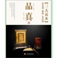 三大贡木-品真-黄花梨/紫檀/金丝楠( 货号:751421163)