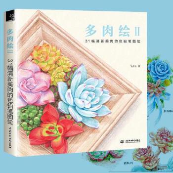 画素描花之绘植物绘猫咪绘动物绘风景绘绘多肉书籍经典彩铅手绘书籍