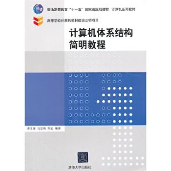 《计算机体系结构简明教程》蒋本珊