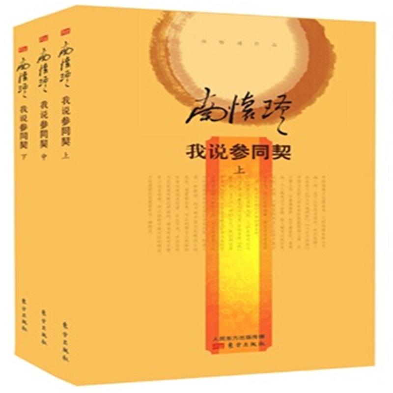 南怀瑾作品在线阅读_【南怀瑾说佛】在线部分阅读_李志军简介、作