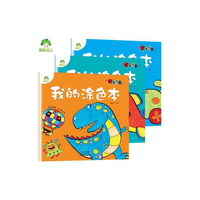 儿童画画书男孩卡通飞机恐龙涂色书涂鸦画幼儿园宝宝绘画启蒙创意画我