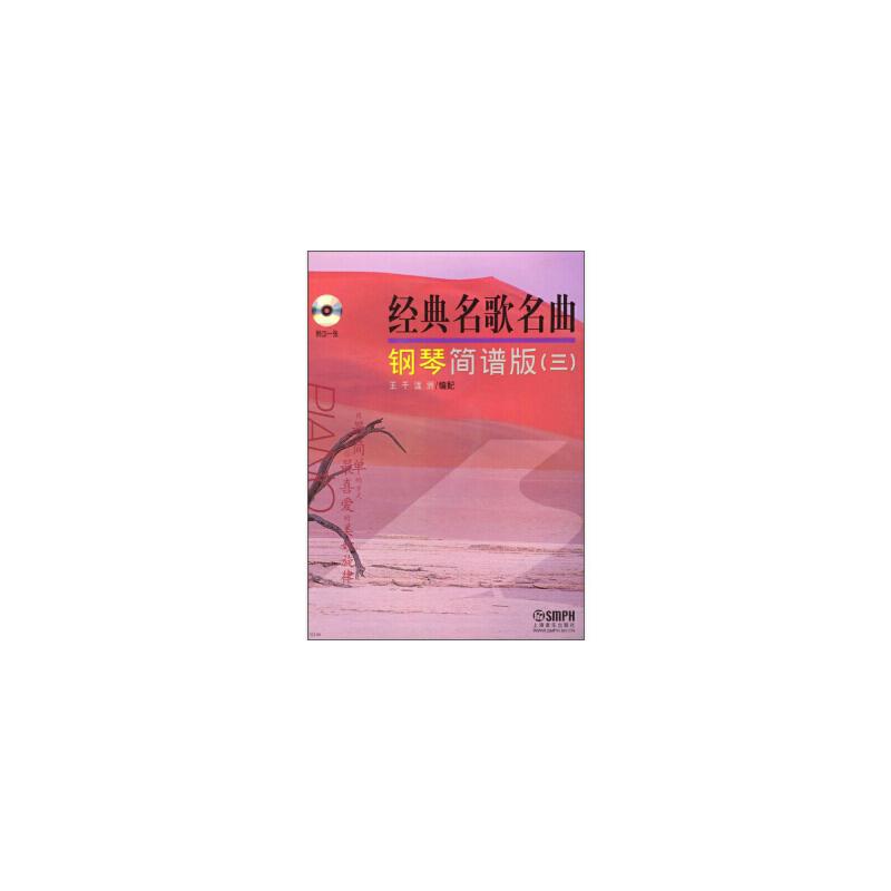 经典名歌名曲钢琴简谱版(三) 王千,泷洲配 9787807511311