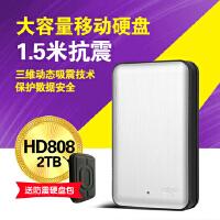 【包邮!特惠】Aigo 移动硬盘 2t 高速USB3.0抗震2.5寸HD808