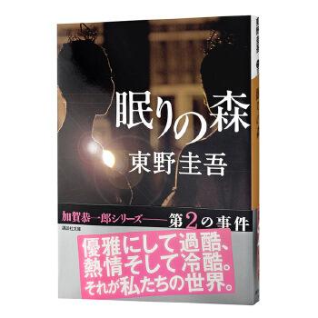 沉睡之森 日文原版 眠りの森 东野圭吾
