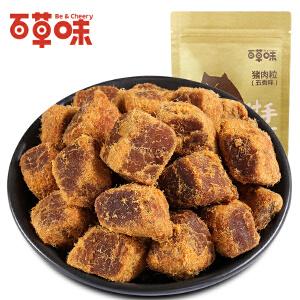 【百草味-多口味牛肉粒100gx2袋】XO酱/沙嗲/香辣/五香 肉类零食熟食特产