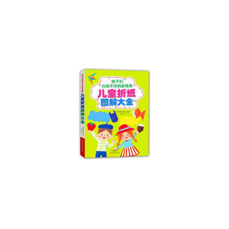 《儿童折纸图解大全 日本主妇之友社著;黄辉》日本之
