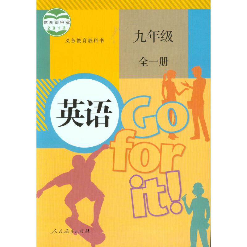 《新版9九年级上册英语书课本人教版 新版九年