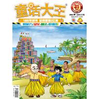 《童话大王2016年第四季度合辑》(全套3册)