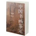 中国书画鉴定
