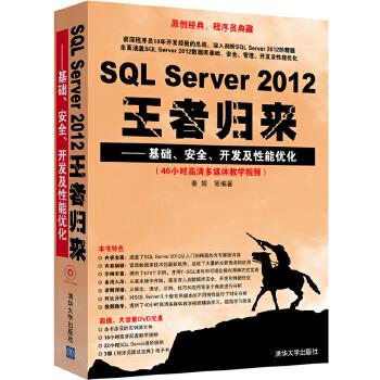 SQL Server 2012王者归来