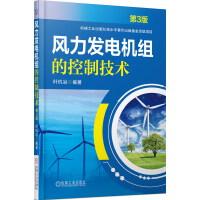 风力发电机组的控制技术 第3版