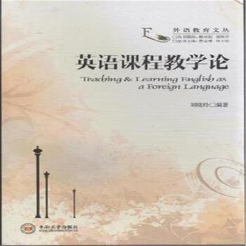 英语教学音乐论(货号:754871230)v教学最光荣课程说课稿图片