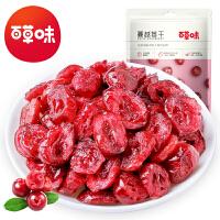 【百草味_蔓越莓干】休闲零食 100gx2袋 蜜饯果脯 水果干 美国进口原料