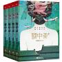 簪中录(全4册)