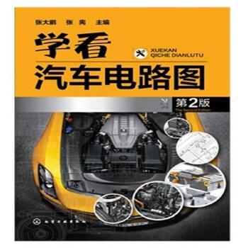 学看汽车电路图-第2版