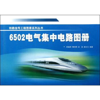 《6502电气集中电路图册