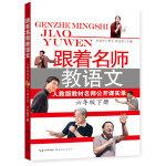 跟着名师教语文――人教版教材名师公开课实录(6年级下)
