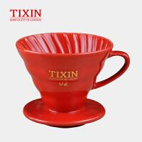 TIXIN/梯信 陶瓷V02咖啡滤杯 手冲咖啡粉过滤器 家用滴漏式冲泡杯 T35228红色