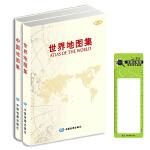 世界地图集+中国地图集(第二版--精装)