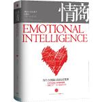 情商:为什么情商比智商更重要(全球销量超过800万册,10周年纪念版,畅销书排行榜第1名)