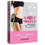 28天瘦肚子的神奇养生方(生活・家系列)