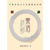 乐活银龄--中医给你三十三个养生法则 港版 关德祺 新人才文化