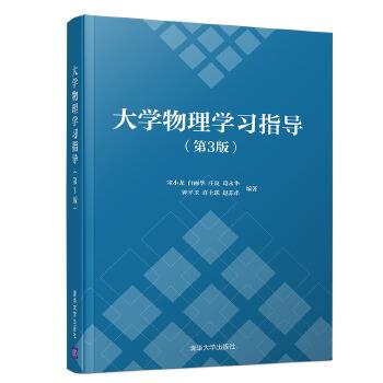 大学物理学习指导(第3版)