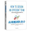 高效能團隊設計