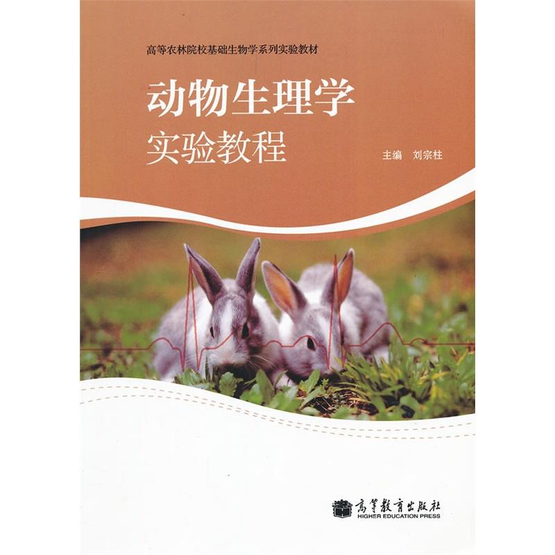 《动物生理学实验教程》刘宗桂